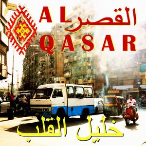 Al-Qasar - خليل القلب (khalil Al Alb)