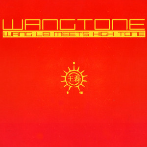 High Tone - Wangtone (wang Lei Meets High Tone)