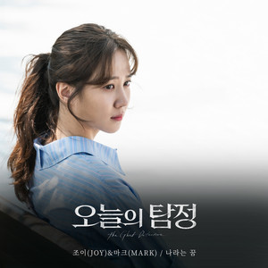 Joy - The Ghost Detective (original Television Soundtrack), Pt. 6